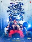 Varun Dhawan Street Dancer 3D Movie Poster