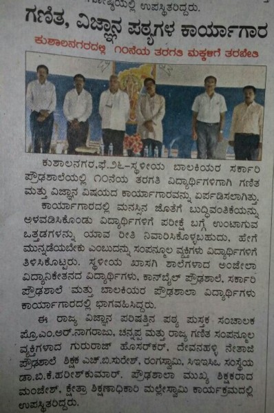 Appeared in Varthabharathi