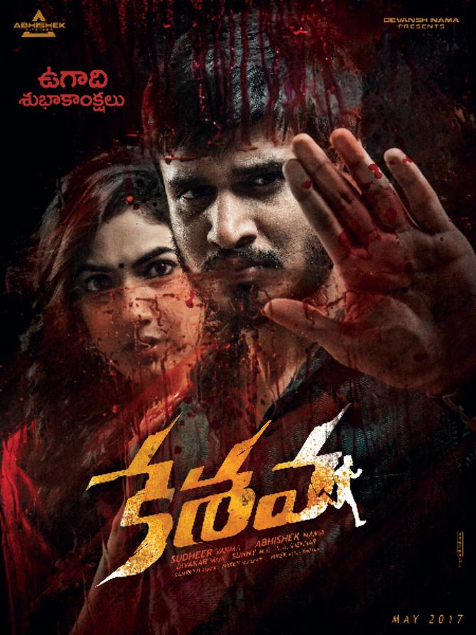 Keshava Telugu Movie Design  1