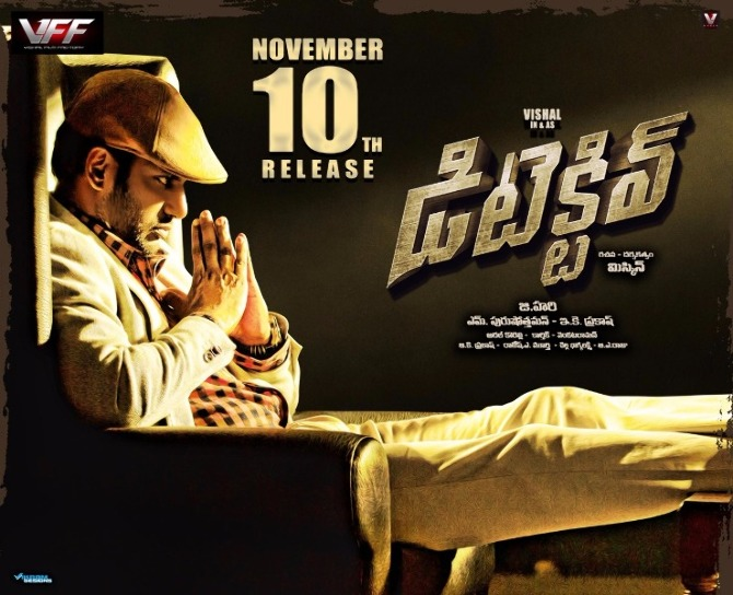DETECTIVE Telugu Movie Poster