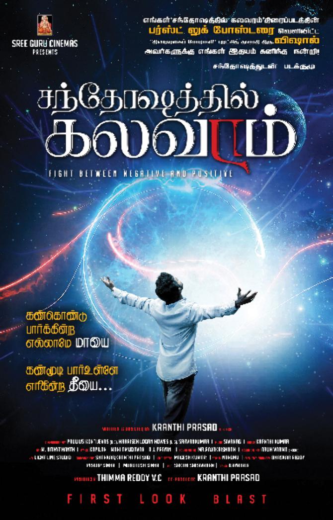 Santhoshathil Kalavaram Tamil Movie  1